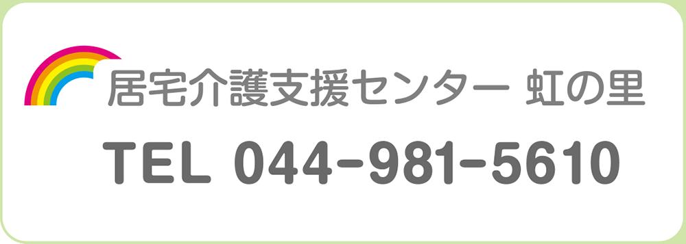 tel:044-981-5610