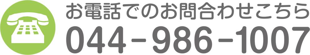 TEL 044-986-1007